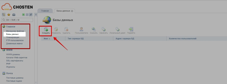 как бесплатно поставить сервер на хостинг в крмп