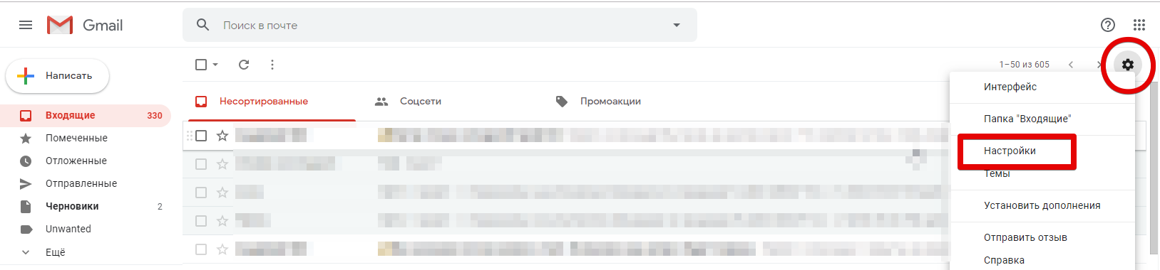Входящие (330) - seo12051991@gmail.com - Gmail - Google Chrome 2019-09-05 13.39.27.png
